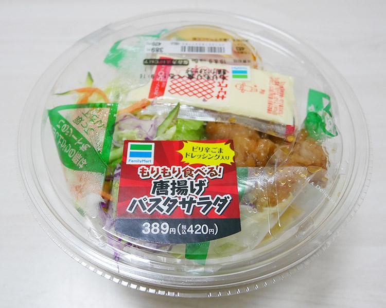 もりもり食べる!唐揚げパスタサラダ(420円)