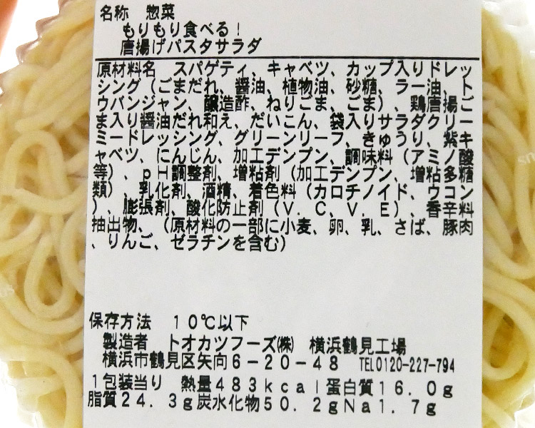 ファミリーマート「もりもり食べる!唐揚げパスタサラダ(420円)」原材料名・カロリー