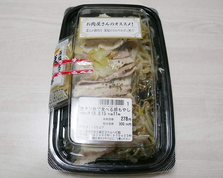 塩ポン酢で食べる豚もやし(300円)
