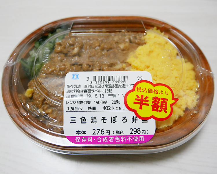 三色鶏そぼろ弁当(298円)