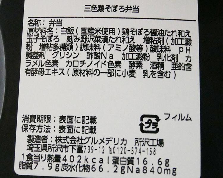 ローソン「三色鶏そぼろ弁当(298円)」原材料名・カロリー