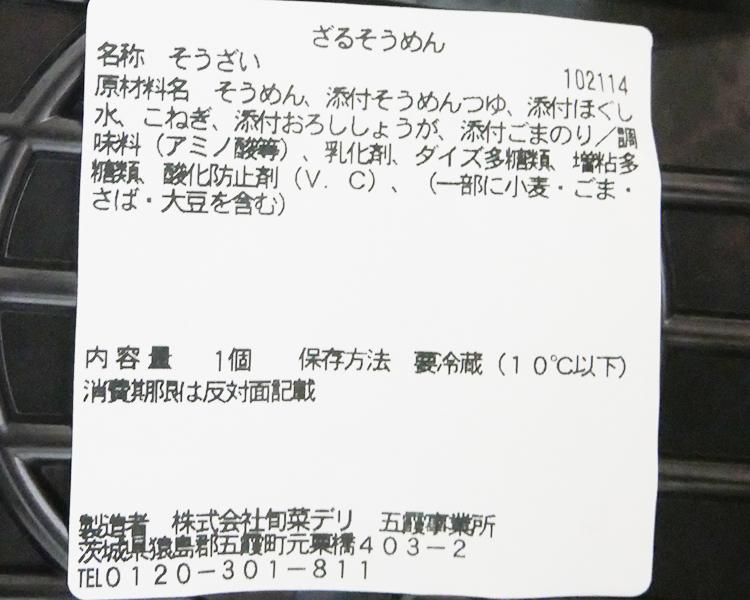 まいばすけっと「ざるそうめん(321円)」原材料名・カロリー