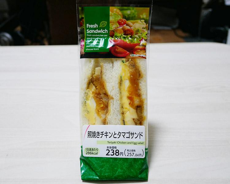 照焼きチキンとタマゴサンド(257円)