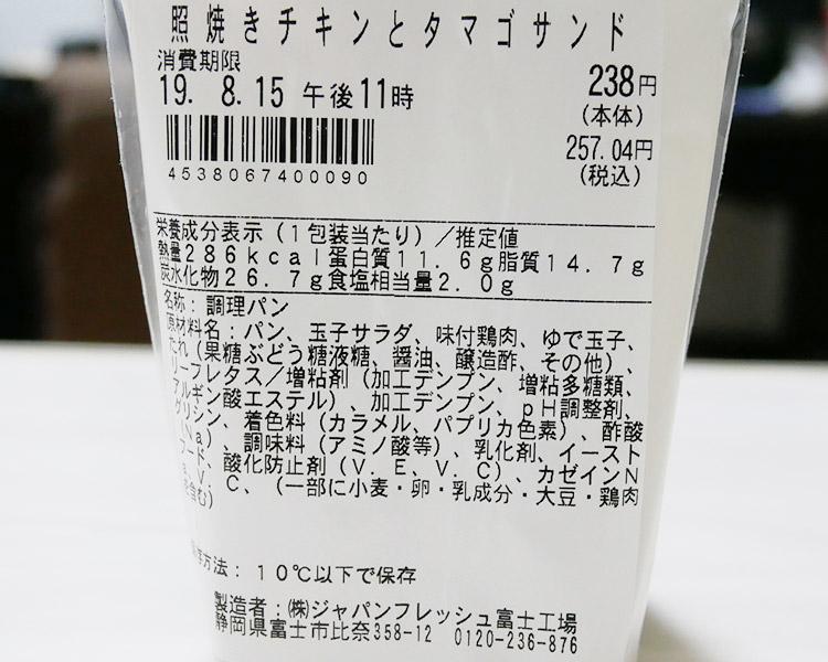 まいばすけっと「照焼きチキンとタマゴサンド(257円)」原材料名・カロリー