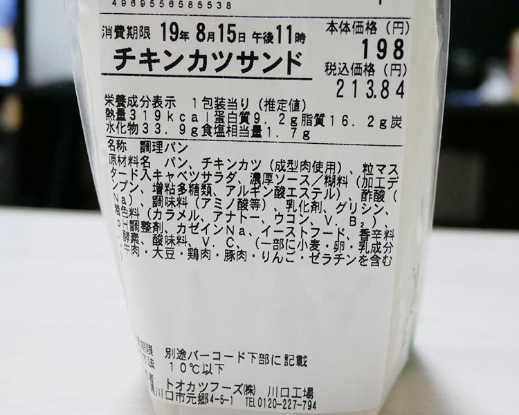 まいばすけっと「チキンカツサンド(213円)」原材料名・カロリー
