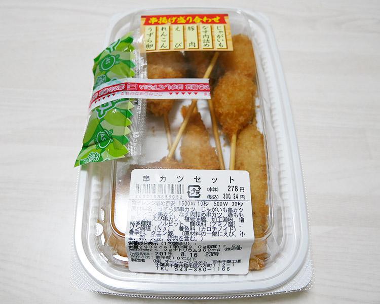 串カツセット(300円)