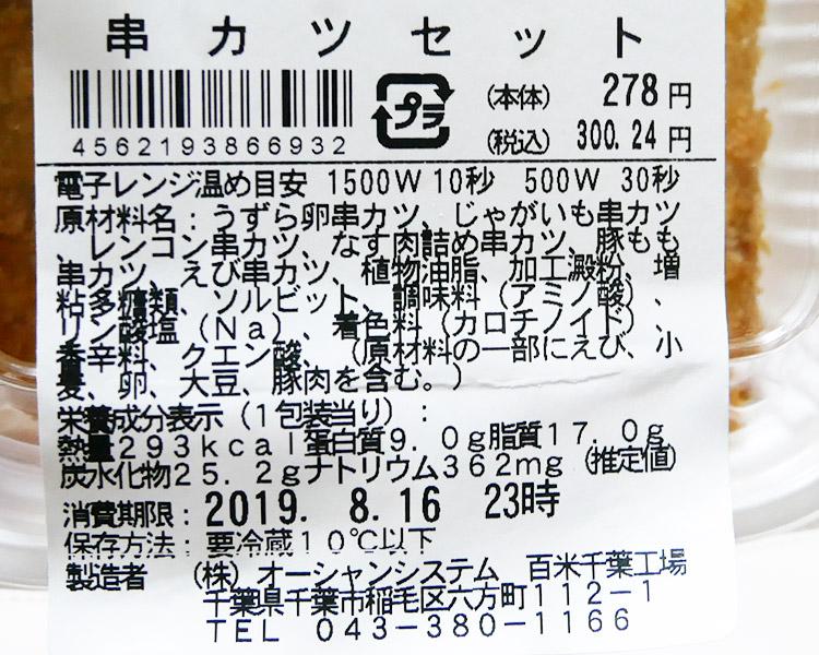 まいばすけっと「串カツセット(300円)」原材料名・カロリー