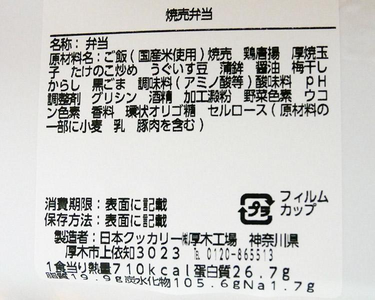 ローソン「焼売弁当(550円)」原材料名・カロリー