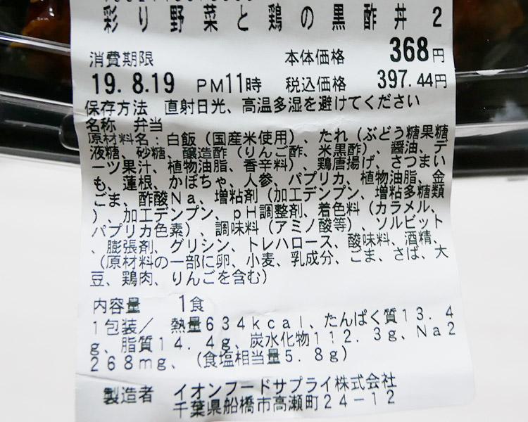 まいばすけっと「彩り野菜と鶏の黒酢丼(397円)」原材料名・カロリー