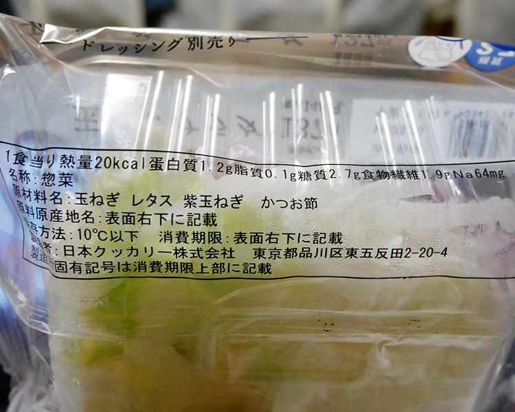 ローソン「玉ねぎサラダ(148円)」の原材料・カロリー