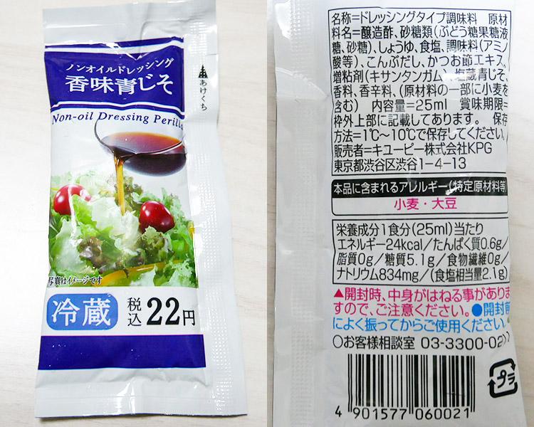 香味青じそドレッシング(22円)