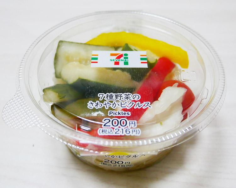7種野菜のさわやかピクルス(216円)