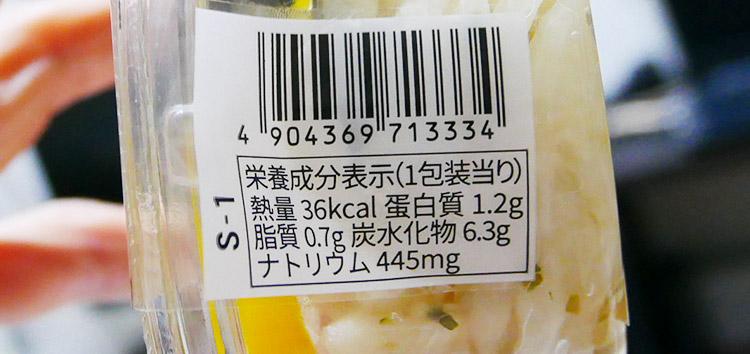 セブンイレブン「7種野菜のさわやかピクルス(216円)」の原材料・カロリー