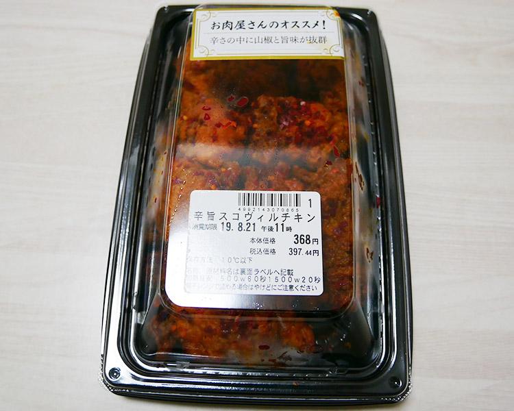 辛旨スコヴィルチキン(397円)
