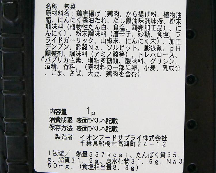 まいばすけっと「辛旨スコヴィルチキン(397円)」原材料名・カロリー