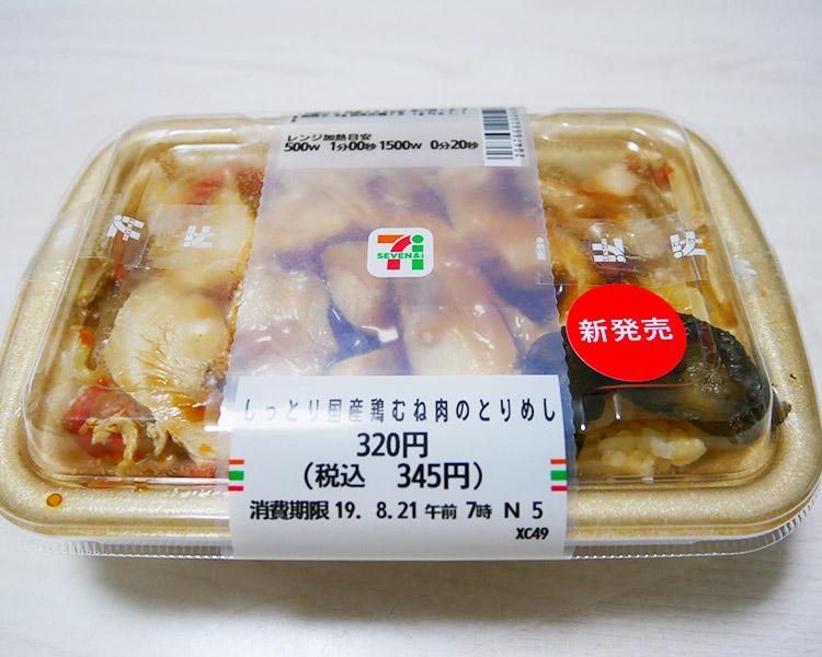 しっとり国産鶏むね肉のとりめし(345円)