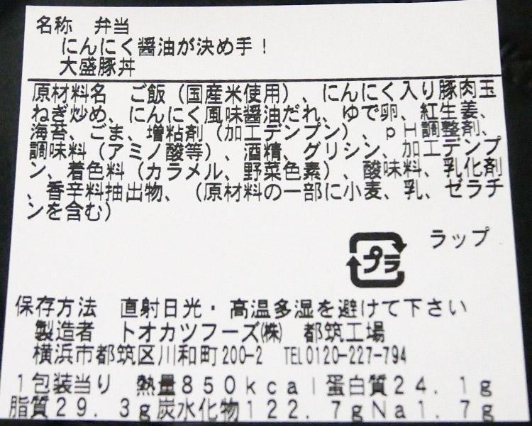 ファミリーマート「にんにく醤油が決め手!大盛豚丼(540円)」原材料名・カロリー