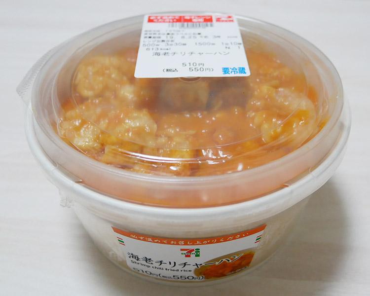 海老チリチャーハン(550円)