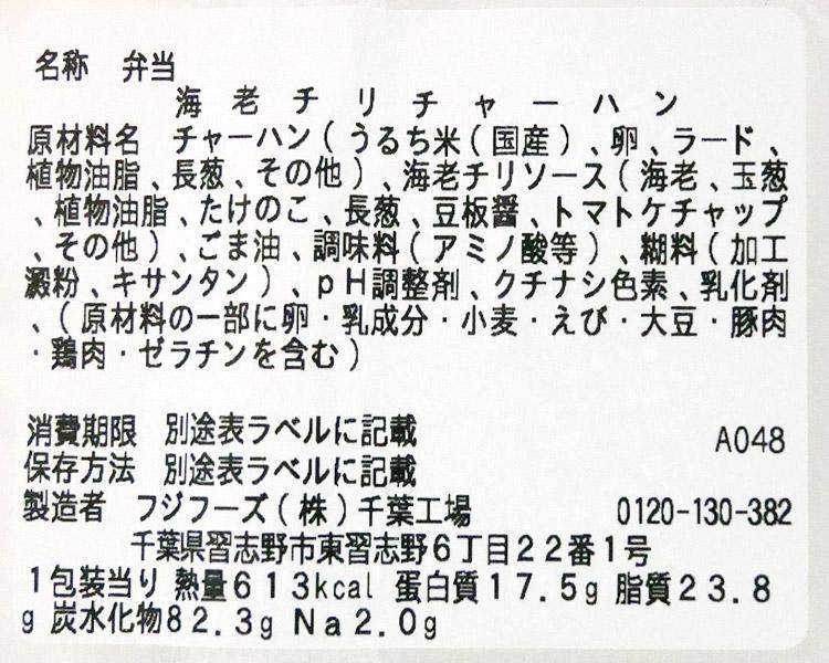 セブンイレブン「海老チリチャーハン(550円)」原材料名・カロリー