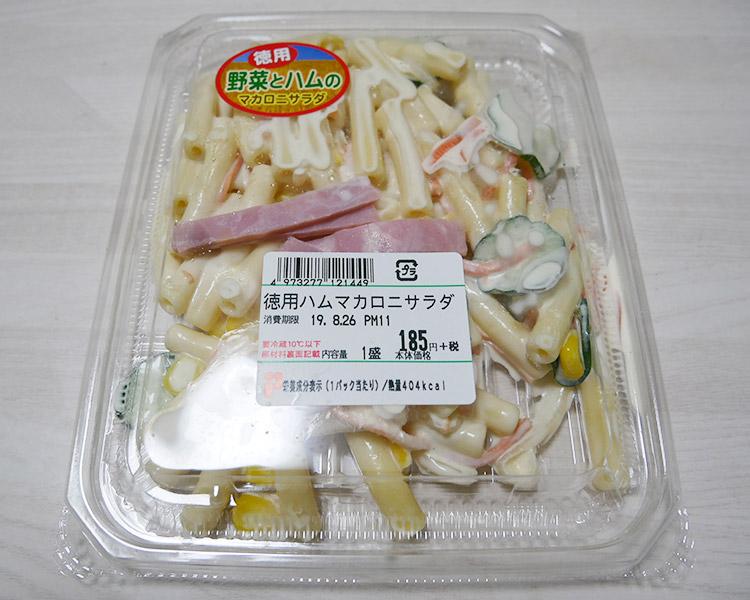 徳用ハムマカロニサラダ(185円)