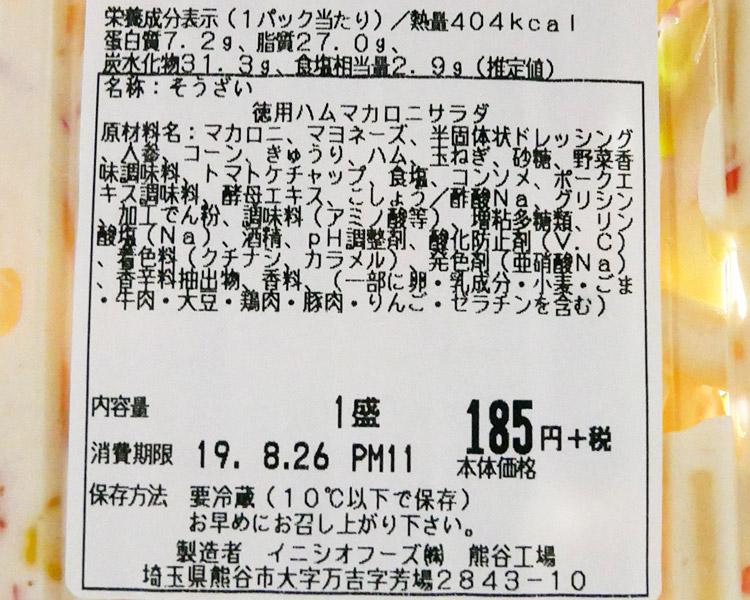 まいばすけっと「徳用ハムマカロニサラダ(185円)」原材料名・カロリー