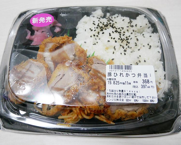 豚ひれかつ弁当(397円)