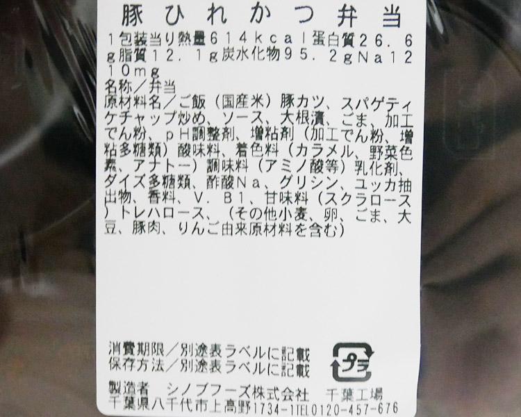 まいばすけっと「豚ひれかつ弁当(397円)」原材料名・カロリー