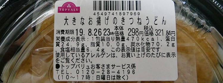 まいばすけっと「大きなお揚げのきつねうどん(321円)」原材料名・カロリー