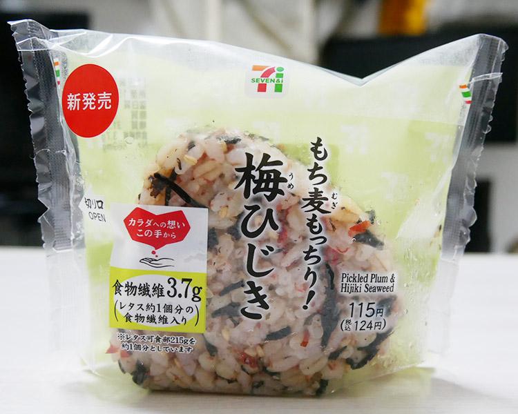 もち麦もっちり!梅ひじきおむすび(124円)