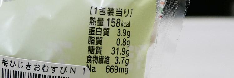 セブンイレブン「もち麦もっちり!梅ひじきおむすび(124円)」原材料名・カロリー