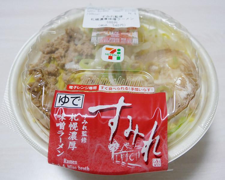 すみれ監修 札幌濃厚味噌ラーメン(540円)