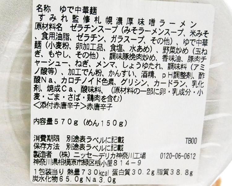 セブンイレブン「すみれ監修 札幌濃厚味噌ラーメン(540円)」の原材料・カロリー