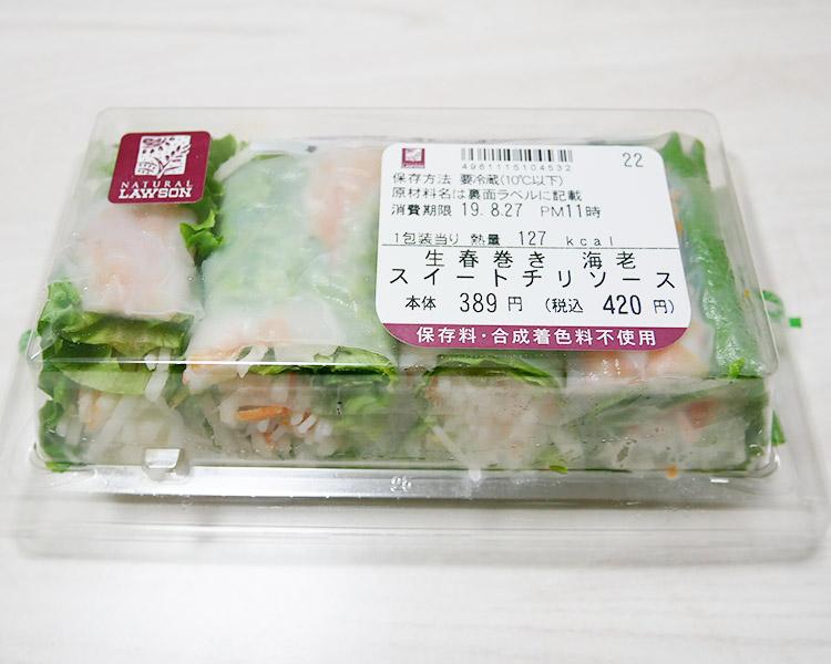 生春巻き 海老 スイートチリソース(420円)