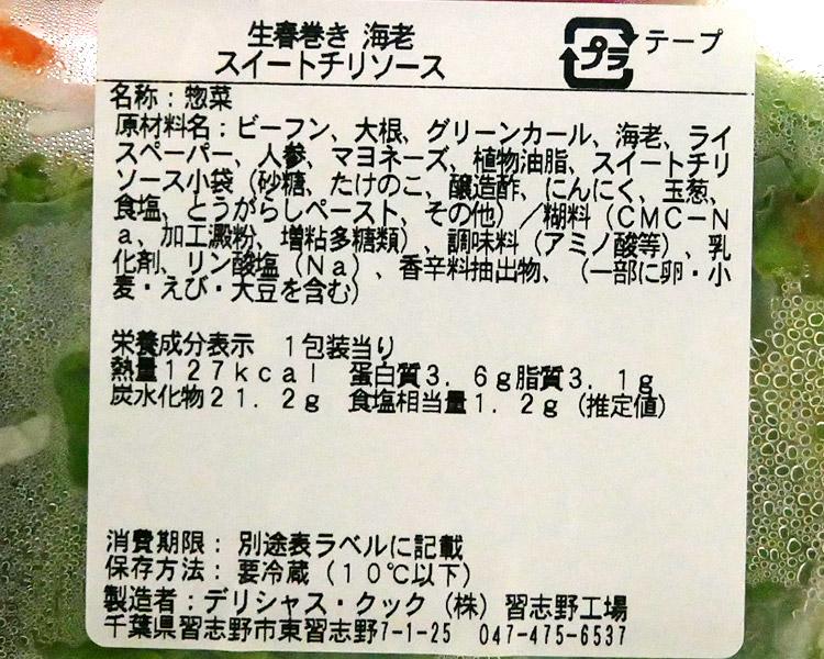 ローソン「生春巻き 海老 スイートチリソース(420円)」原材料名・カロリー