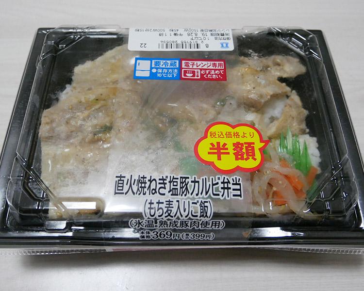 直火焼ねぎ塩豚カルビ弁当(399円)