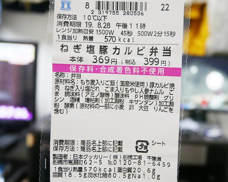 ローソン「直火焼ねぎ塩豚カルビ弁当(399円)」原材料名・カロリー
