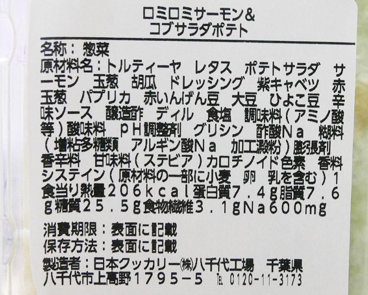 ローソン「ロミロミサーモン&コブサラダポテト(399円)」の原材料名・カロリー