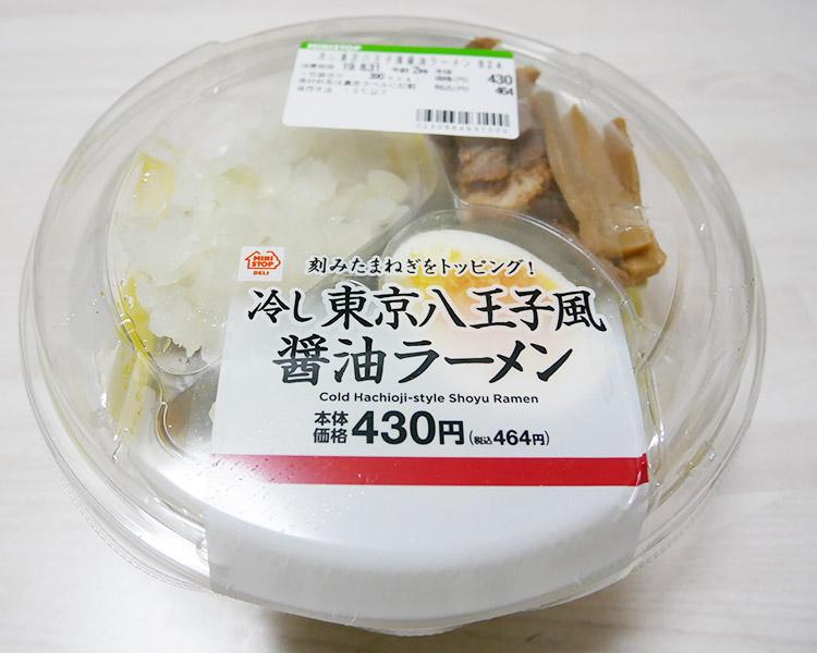 冷し東京八王子風醤油ラーメン(464円)