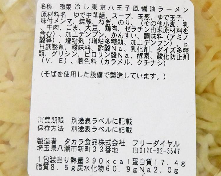 ミニストップ「冷し東京八王子風醤油ラーメン(464円)」原材料名・カロリー