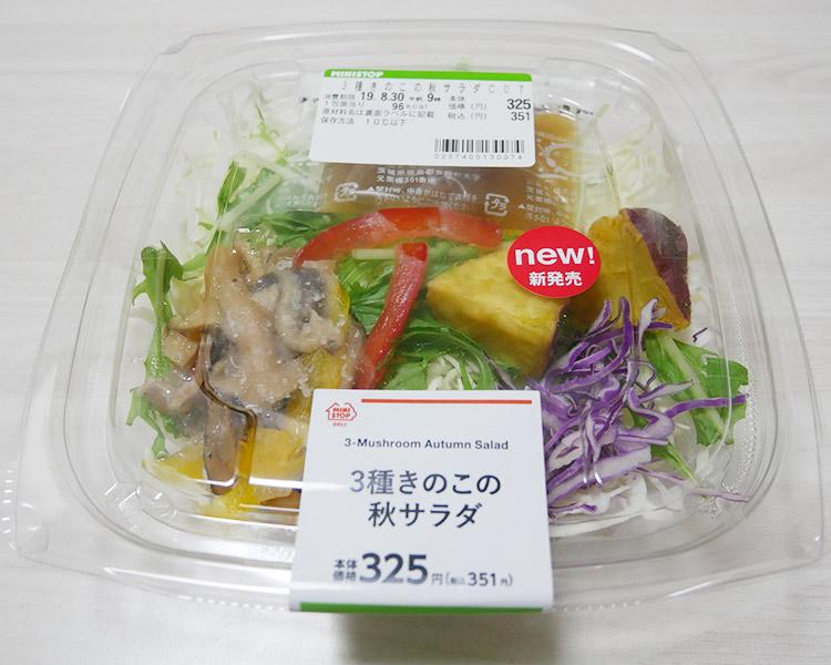 3種きのこの秋サラダ(351円)