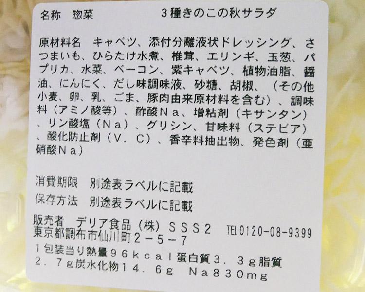ミニストップ「3種きのこの秋サラダ(351円)」原材料名・カロリー