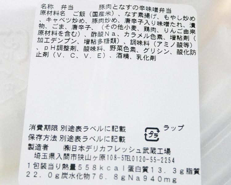 ミニストップ「豚肉となすの辛味噌弁当(498円)」原材料名・カロリー