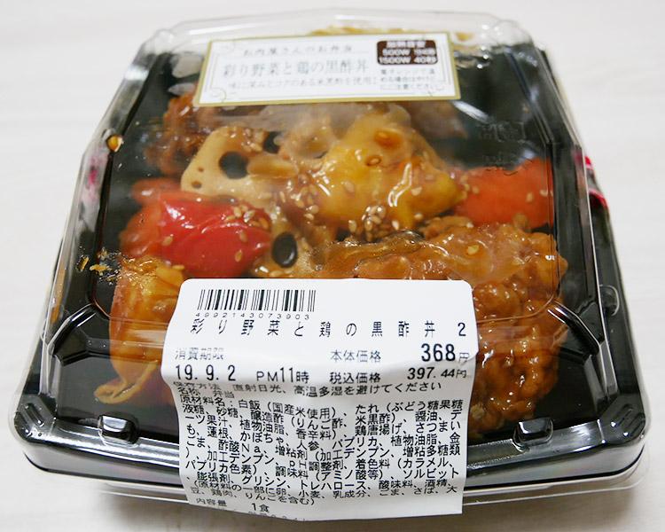 彩り野菜と鶏の黒酢丼(397円)