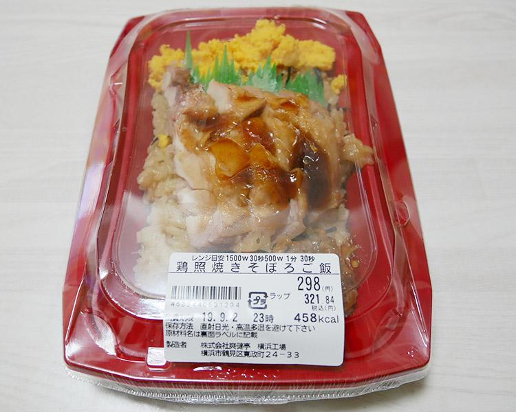 鶏照焼きそぼろご飯(321円)