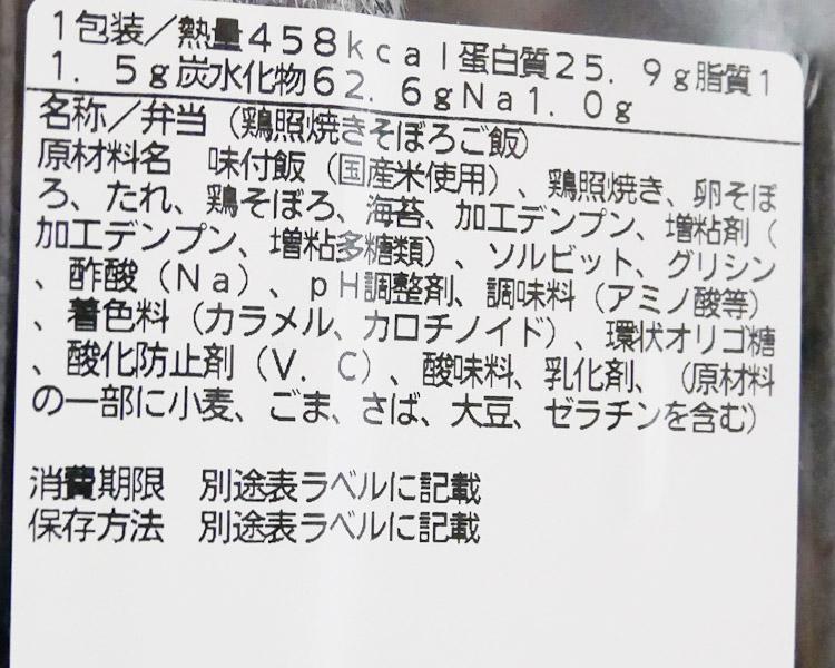 まいばすけっと「鶏照焼きそぼろご飯(321円)」原材料名・カロリー