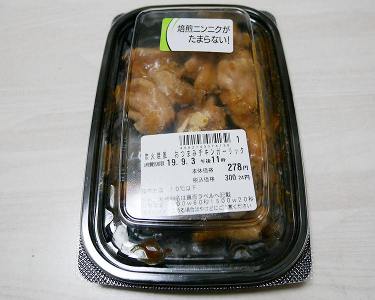 炭火焼風 おつまみチキンガーリック(300円)