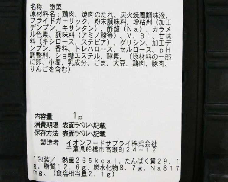 まいばすけっと「炭火焼風 おつまみチキンガーリック(300円)」原材料名・カロリー