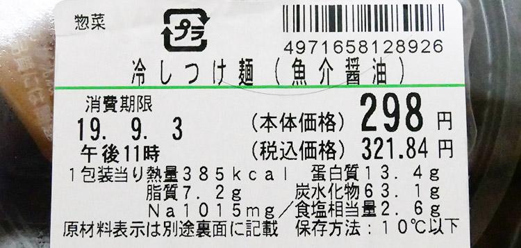 まいばすけっと「冷しつけ麵[魚介醤油](321円)」原材料名・カロリー