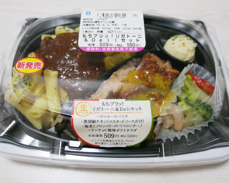 もちプリッ!リガトーニ&Deliセット(550円)