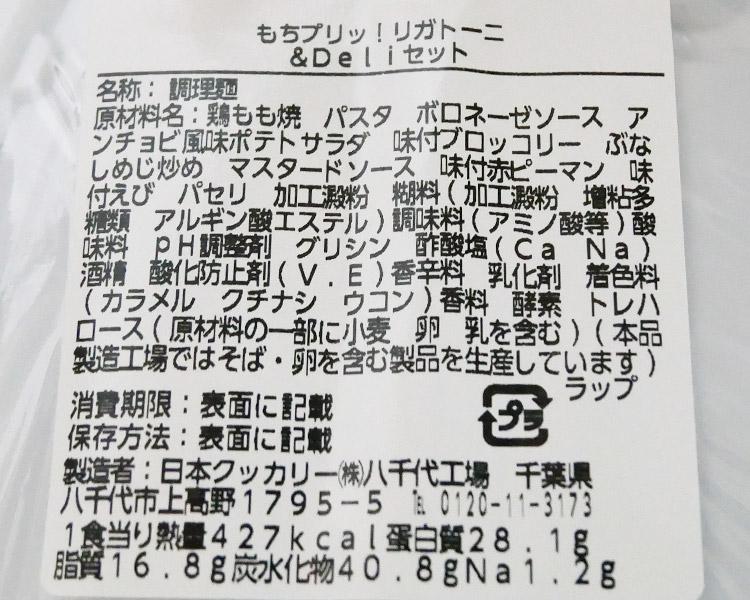 ローソン「もちプリッ!リガトーニ&Deliセット(550円)」原材料名・カロリー